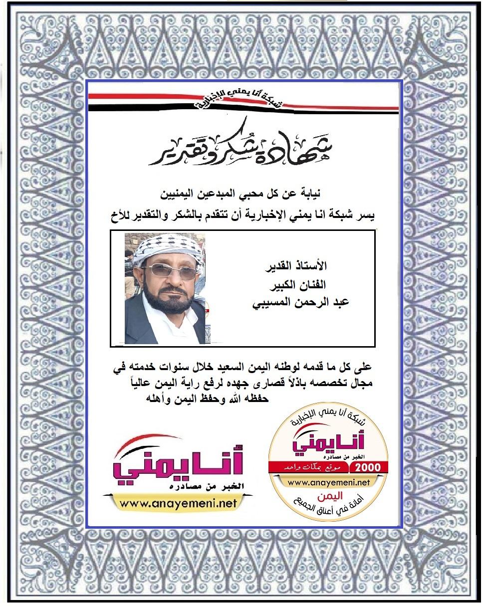 شكرا جزيلا   الاستاذ القدير الفنان الكبير عبد الرحمن المسيبي