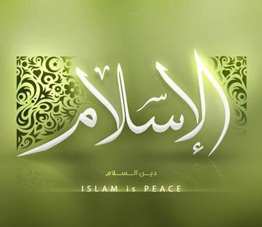 هذا هو الاسلام